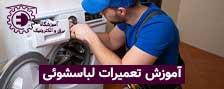 آموزش تعمیرات لباسشوئی - آموزشگاه برق الکترونیک