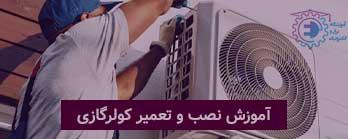 آموزش نصب و تعمیر کولرگازی در آموزشگاه برق الکترونیک