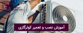 آموزش نصب و تعمیرات کولر گازی