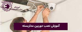 آمورش نصب و تعمیر دوربین مداربسته - آموزشگاه برق الکترونیک