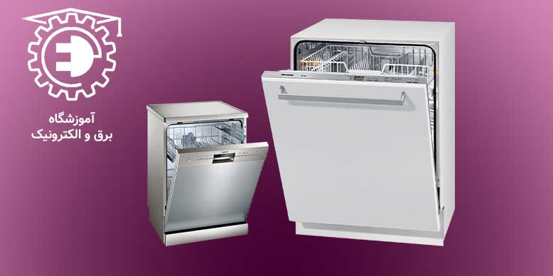 آموزش تعمیرات ماشین ظرفشویی
