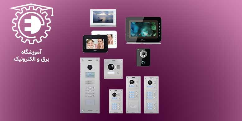 آموزش نصب آیفون تصویری و صوتی