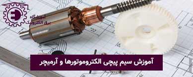 آموزش سیم پیچی الکتروموتورها و آرمیچر - آموزشگاه برق الکترونیک