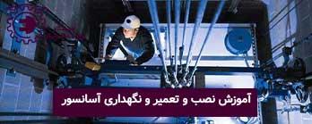 آموزش نصب و تعمیر و نگهداری آسانسور - آموزشگاه برق الکترونیک