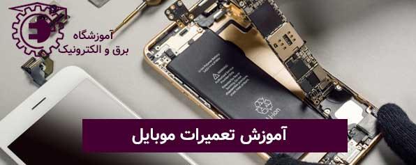 آموزش تعمیرات موبایل در آموزشگاه برق الکترونیک