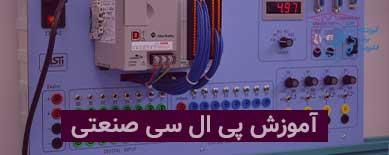آموزش plc صنعتی - آموزشگاه برق الکترونیک