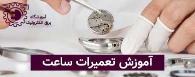 آموزش تعمیرات ساعت - آموزشگاه برق الکترونیک