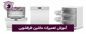 دوره آموزش تعمیرات ماشین ظرفشویی