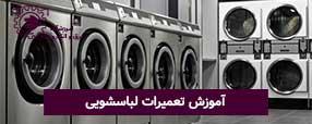 دوره آموزش تعمیرات لباسشویی